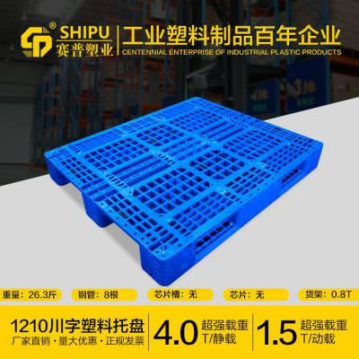 物流运输塑料托盘 1.2米*1米双面塑料托盘厂家