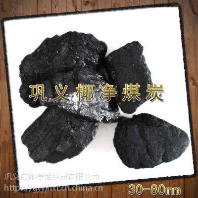 30-80mm块状煤炭 二五块煤炭 煤粉现货