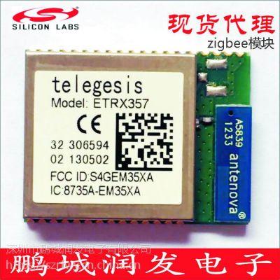 代理美国Silicon?Labs zigbee模块TelegesisETRX357,EM357