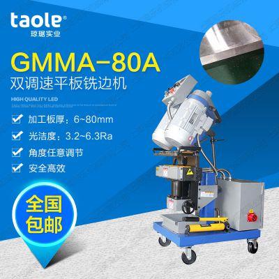 铣边坡口机GMMA-80A