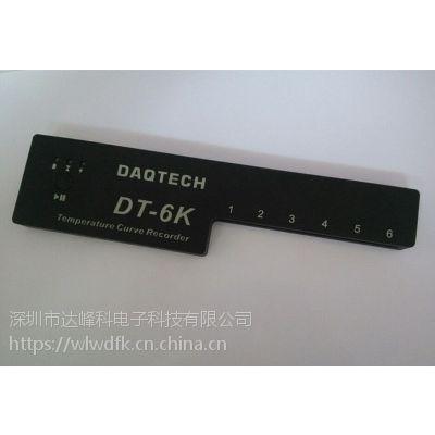 六通道SMT回流炉炉温曲线测试仪DAQTECH现货供应
