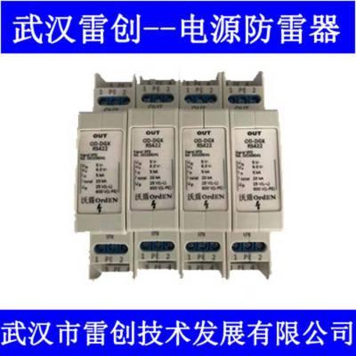 武汉雷创供应OD-TK-TNC天馈信号防雷器