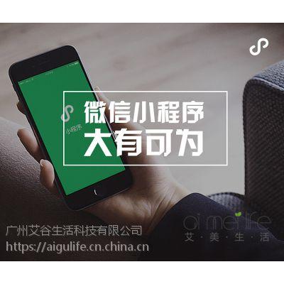 广州小程序开发可降低成本广州艾谷科技小程序软件开发