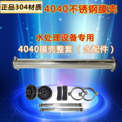 纯水机专用4040膜壳 反渗透304不锈钢膜壳批发 4040膜壳价格