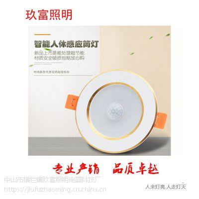 人体感应筒灯 微波感应筒灯 感应筒灯 声光控筒灯 LED筒灯