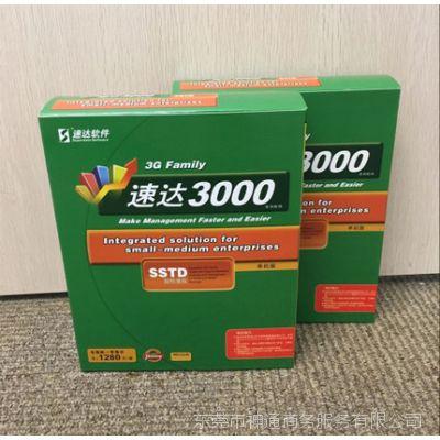正版速达财务软件3G速达3000sstd 8.61 速达3000pro单机版网络版