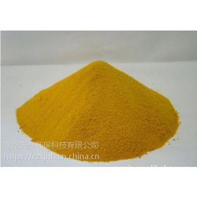 江苏聚合氯化铝( 常州先净环保科技有限公司)
