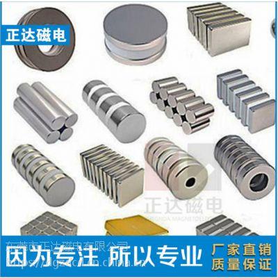 厂家直销钕铁硼强磁 方形磁铁 圆形 异形 吸铁石来样订做东莞正达磁电