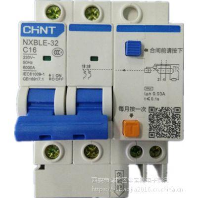 供应正泰漏电断路器NXBLE-32 2P C16