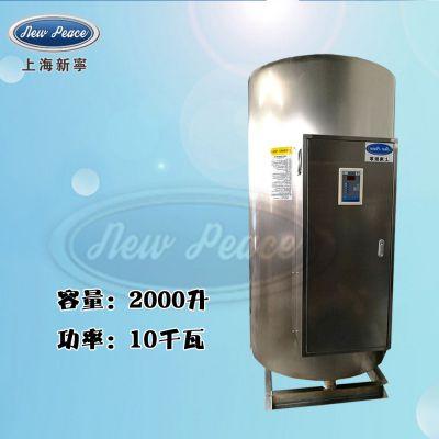 工厂销售容量2000升功率10000瓦贮水式电热水器电热水炉