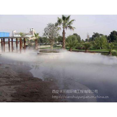 西安水云间环境工程有限公司室内喷雾降温 喷雾降尘系统 户外喷雾降温设备