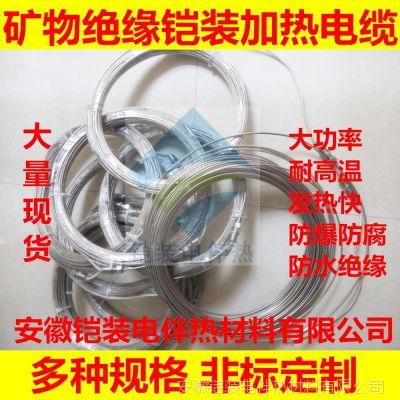 新品防爆铠装MI加热电缆 316不锈钢矿物绝缘电伴热带 电热线促销