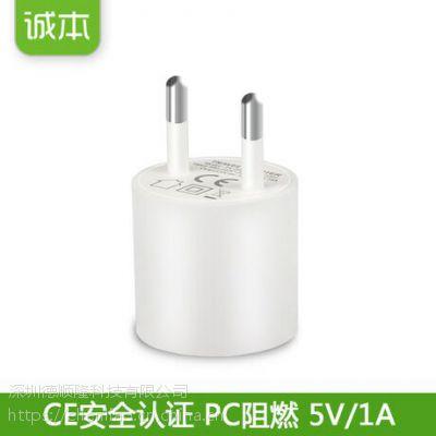 诚本新款旅行手机充电器 USB适配器 5V1A墙充 欧规CE认证充电头