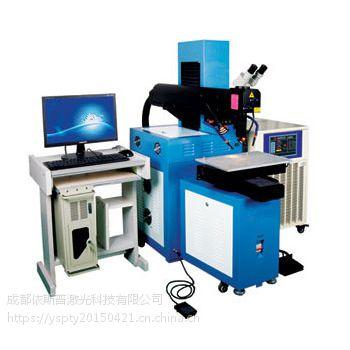 成都依斯普400w大功率 自动激光焊接机 厂家直销,成都依斯普激光科技