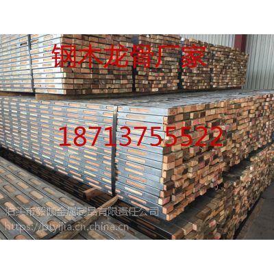 建筑钢包木及钢木龙骨厂家价格