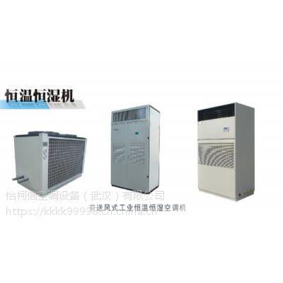 武汉小型档案室配套用恒温恒空调 小型武汉恒温恒湿机-空调既低温恒温恒湿空调】
