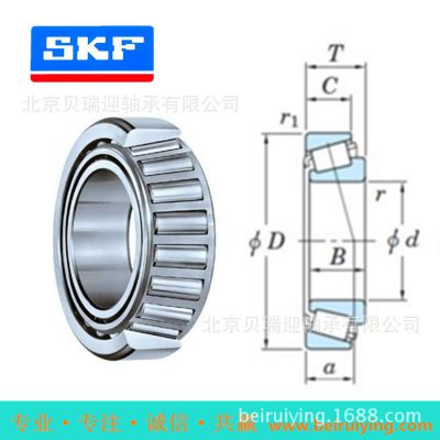 SKF T7FC 050/HN1QCL7C 圆锥滚子轴承 北京SKF进口轴承