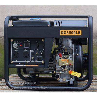 DG3500LE贝隆3KW柴油发电机贝隆通用3kva开架发电机组3KW可移动开架发电机
