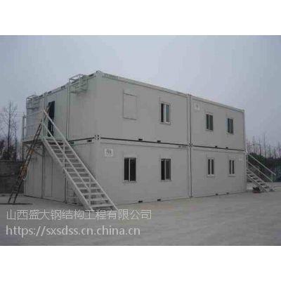 山西集装箱房屋住人集装箱多少钱一个_选盛大钢构
