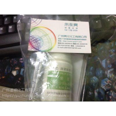 广州亮化化工供应吡啶甲酸铬标准品,cas:14639-25-9,规格100mg,有证书
