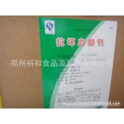 食品级维生素C钙/抗坏血酸钙/vc钙生产厂家