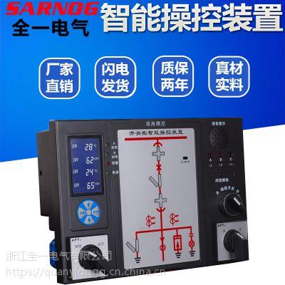 高压开关柜状态综合显示仪器指示仪智能测控操控装置检测模拟标牌
