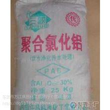 广东东莞批发销售恕凝剂 聚合氯化铝 三国牌 国标含量28%