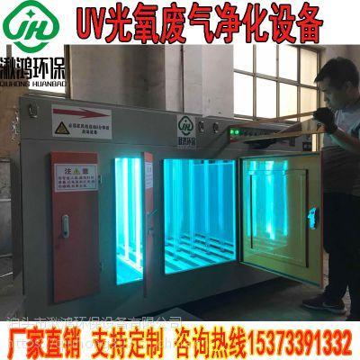 光氧设备哪家价格便宜废气处理专业厂家光氧催化异味处理设备