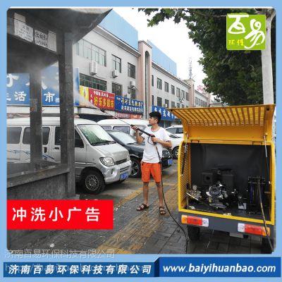 小广告高压冲洗车 垃圾桶清理机 快速冲洗城市牛皮癣 电动三轮冲洗车