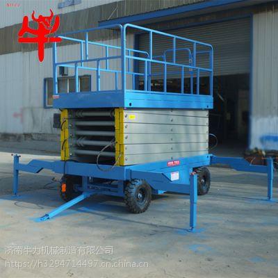 供应太原移动式升降台剪叉升降平台高空维修车液压升降机