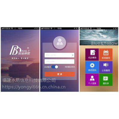 福建福州手机APP定制企业管理软件开发外包