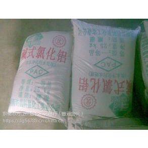 广东东莞批发销售碱式氯化铝 絮凝剂 正品三国牌 国标含量28% pac