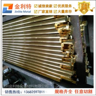 精密电子器材用H62黄铜棒批发