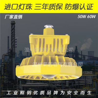 荣朗BC9700LED防爆灯 60W吸顶式LED防爆灯