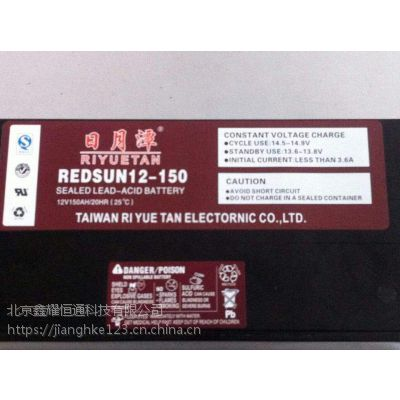日月潭蓄电池REDSUN12-24电信机柜专用