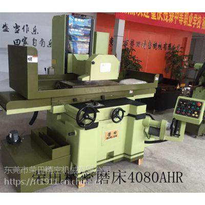 全自动精密平面磨床 厂家直供台湾荣田4080平面磨床