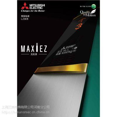三菱电梯MAXIEZ-LZ型乘客电梯