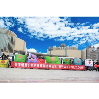 西宁青海煜鹰户外国内旅游旅游服务