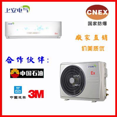 深圳化工厂5匹防爆空调BFKT-12免费送货安装 价美质优