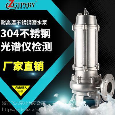 耐腐蚀全316污水泵80-40-15-4kw排污泵整体不锈钢材质潜水抽水泵
