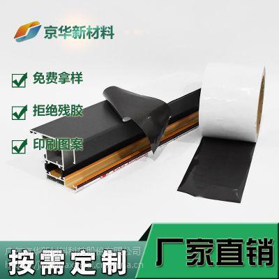 全国供应京华PE膜黑白保护膜印字膜(JH)