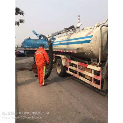 涿州市135抽化粪池2162抽污水5753