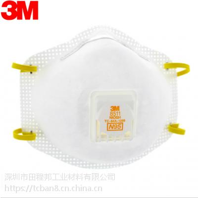 供应3M 8511防护品罩N95标准