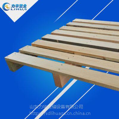 CP5木托盘 济南物流木托盘厂家 可定制