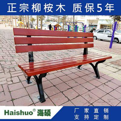 公园等候椅 户外广场实木休闲坐椅 广场休闲椅批发
