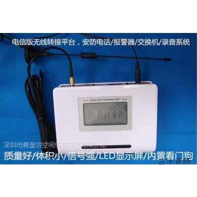 赛盘古新款中国电信CDMA无线固定台/无线固话/接入平台交换机