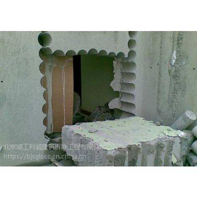 北京专业拆除公司13801274570专业室内拆除 专业水钻开门洞(价格低 保质量 施工快)