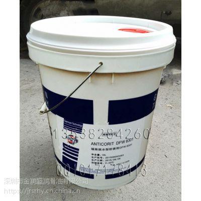 福斯防锈油 Anticorit DFW 8301脱水防锈油