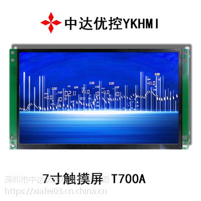 中达优控7寸触摸屏 嵌入式组态屏T700A技术支持