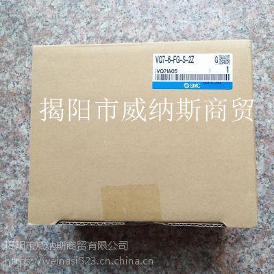日本SMC电磁阀 VQ7-6-FG-S-2Z 接受全系列订货